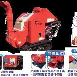 KDC-1301B大型自走式粉碎機 可換篩網