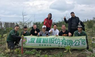愛種樹種向國際