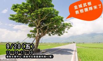 2019高雄市校園樹木種植與修剪研習—風災對策專題